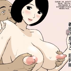 Zokuzokuzoku - Ojii-chan to Gifu to Giri no Musuko to, Kyonyuu Yome (comixhere.xyz) (1)