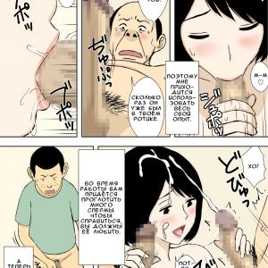 Zokuzokuzoku - Ojii-chan to Gifu to Giri no Musuko to, Kyonyuu Yome (comixhere.xyz) (29)