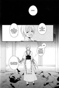 OISURU KEMONO (История о короле Сидбаде и его подчиненным Джафар)[17]