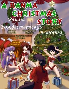 A Ranma Christmas Story (Рождественская вечеринка Ранмы) [42]