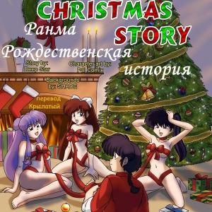 A Ranma Christmas Story (Рождественская вечеринка Ранмы) (comixhere.xyz) (1)