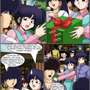 A Ranma Christmas Story (Рождественская вечеринка Ранмы) (comixhere.xyz) (13)