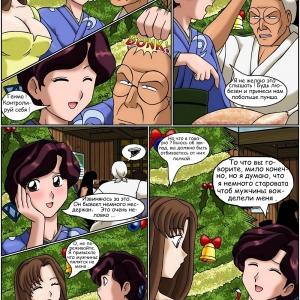A Ranma Christmas Story (Рождественская вечеринка Ранмы) (comixhere.xyz) (16)