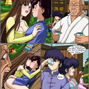 A Ranma Christmas Story (Рождественская вечеринка Ранмы) (comixhere.xyz) (17)