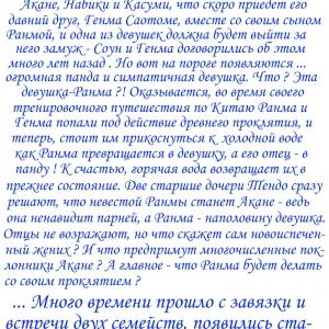 A Ranma Christmas Story (Рождественская вечеринка Ранмы) (comixhere.xyz) (3)