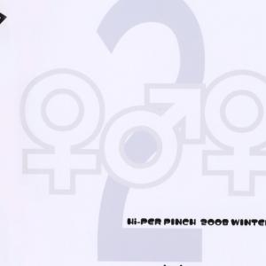 [desudesu] Hi-PER PINCH - Naburi x2 45