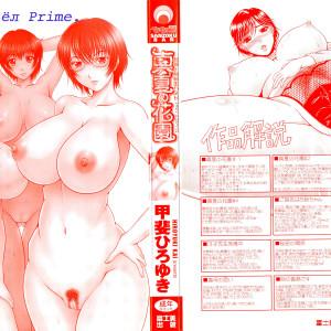 002_Manatsu_no_Hanazono_000b copy