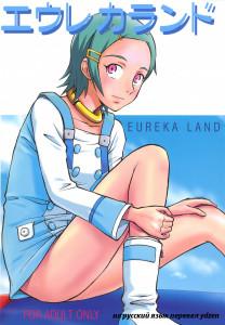 EUREKA LAND[34]