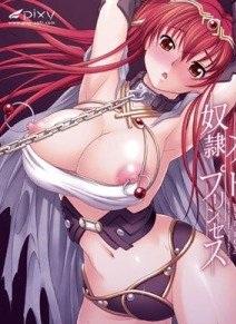 Принцесса-рабыня