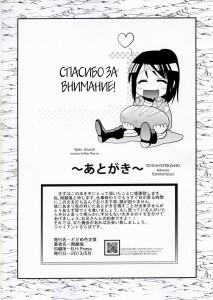 Shingeki no Harapeko Musume[28]