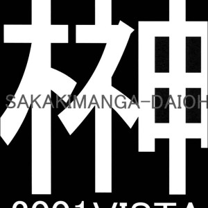 SakakiManga-Daioh_002