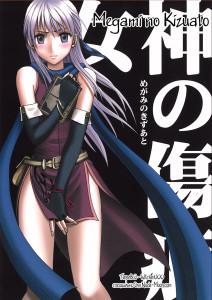 Megami no Kizuato[19]