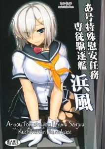 A-gou Tokushu Ian Ninmu Senjuu Kuchikukan Hamakaze[21]