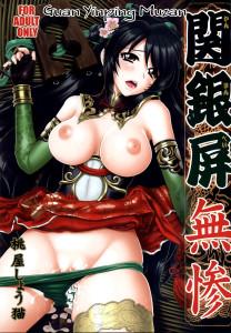 Guan Yinping Muzan[33]