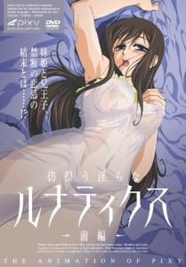 Похождение принцессы/Samayou Midara na Lunatics 1-2 серия (26:13; 25:45)