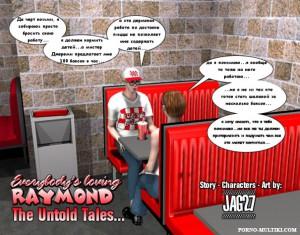 Реймонд: из не рассказанного (115)