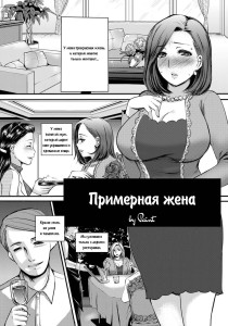 Seirei Butsuma (Примерная жена)[21]