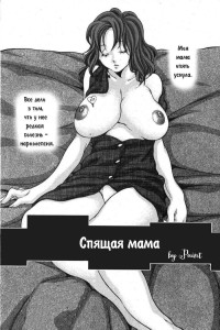 Sleepy Mama (Спящая мама)[18]