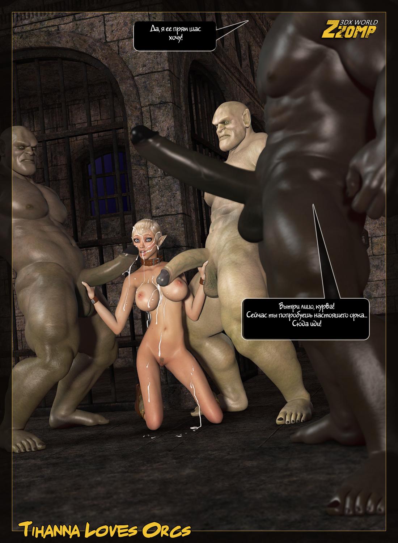 Freeporn orcs pics naked movie