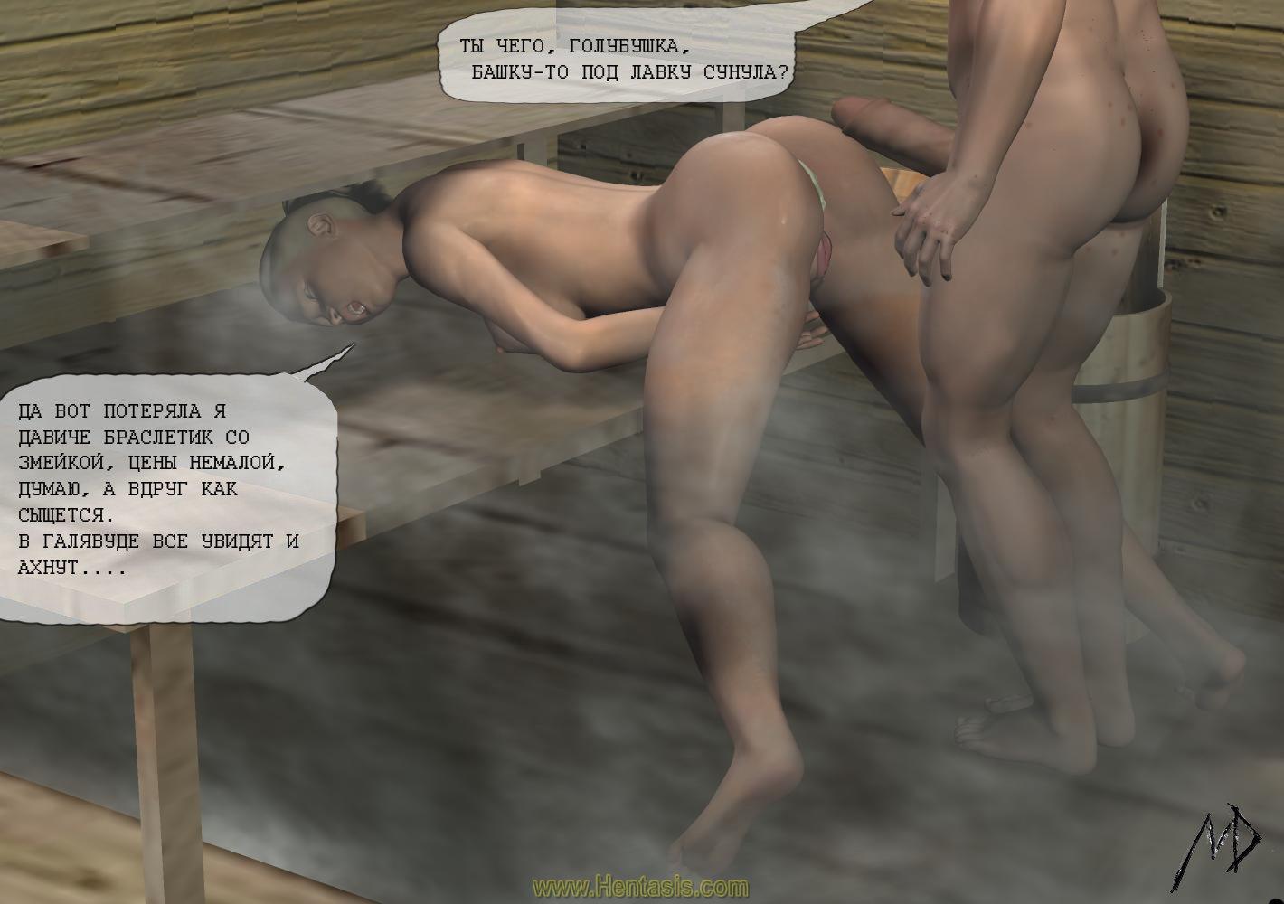 Читать эротические рассказ баня фото 660-222