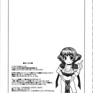 shinsekai-taisei-seikishi-kyousei-jutai-25