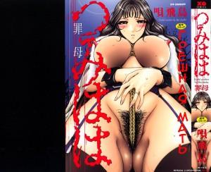 Tsumi Haha (Грешная Мать) #1 (Жесткий секс)[33]