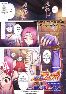 Lightning Warrior Raidy Evil Purifying