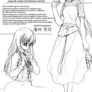 ShoujoSect-Vol01-Ch02-055