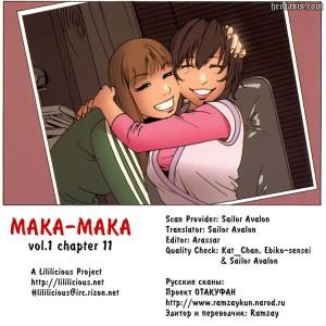 maka-maka_v1_ch11_008