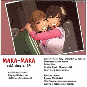 maka-maka_v1_ch4_010
