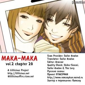 maka-maka_v2_ch20_008