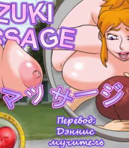 Mizuki Massage (Мизуки Массаж)