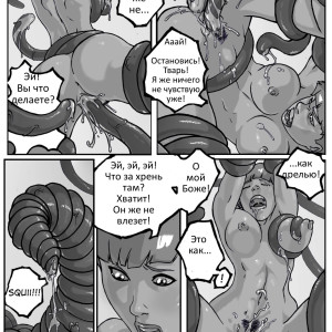 Tentacle_Girl_Page_6