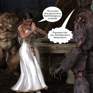 Древний ритуал (12)