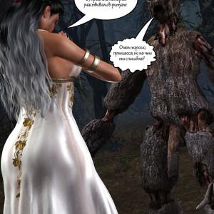 Древний ритуал (13)