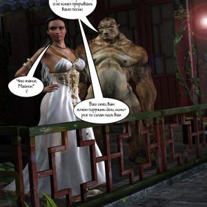 Древний ритуал (5)