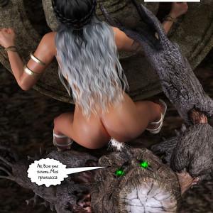 Древний ритуал (55)