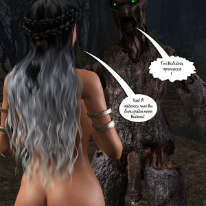 Древний ритуал (56)