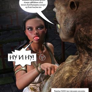 Древний ритуал (7)