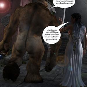 Древний ритуал (8)