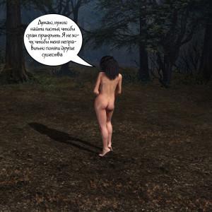 Наказание воительнице (19)