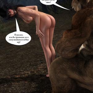 Наказание воительнице (44)