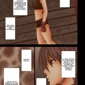 5 (Девушки - бойцы. Королева Майя Изуми) (3)