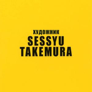 Take on me - глава 1 (3)