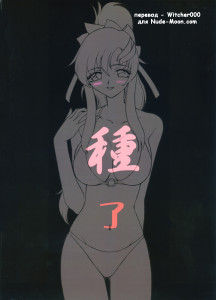 Tane Desu Ryou[34]
