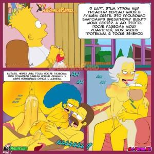 порно комиксы симпсоны, хентай манга
