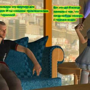 порно комиксы 3д смотреть