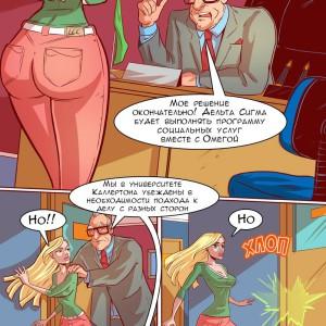 порно комикс негры, школа, хентай манга, манга,фурри