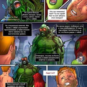 порно комикс про ядовитый плющ, манга хентай, инцест,фурри