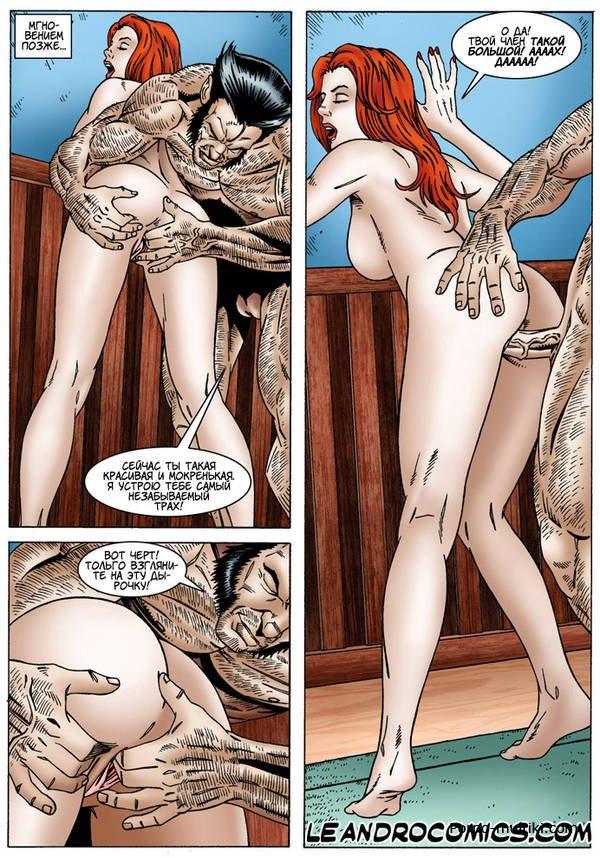 Порно росомаха комиксы